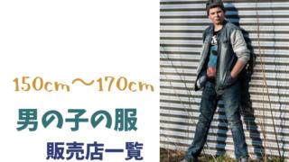 150~170cm男の子の服販売店一覧のアイキャッチ