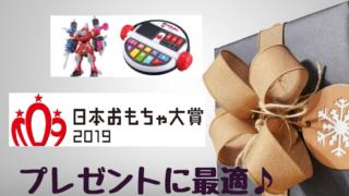 日本おもちゃ大賞2019