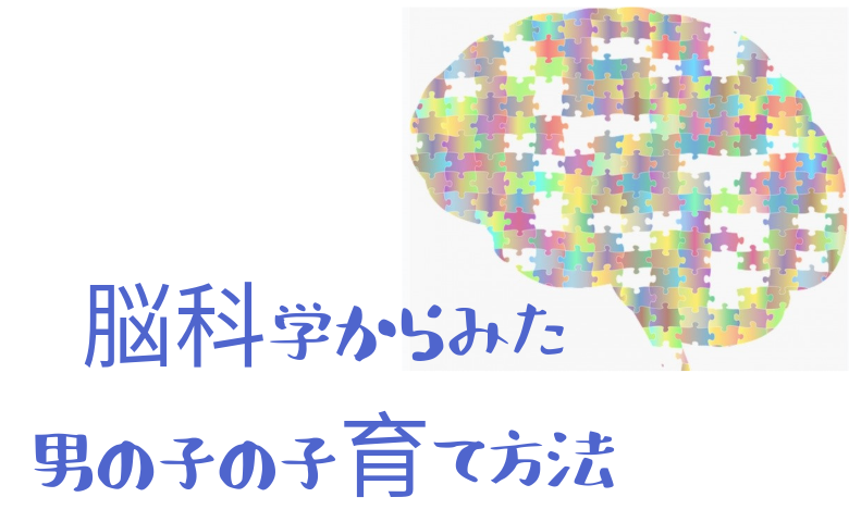 脳科学から見た男の子の子育て方法