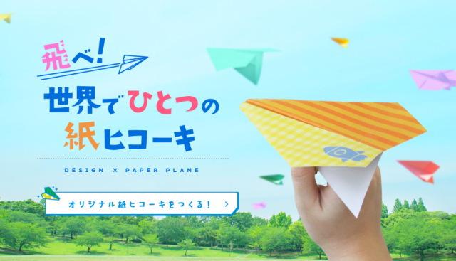 世界で一つの紙飛行機