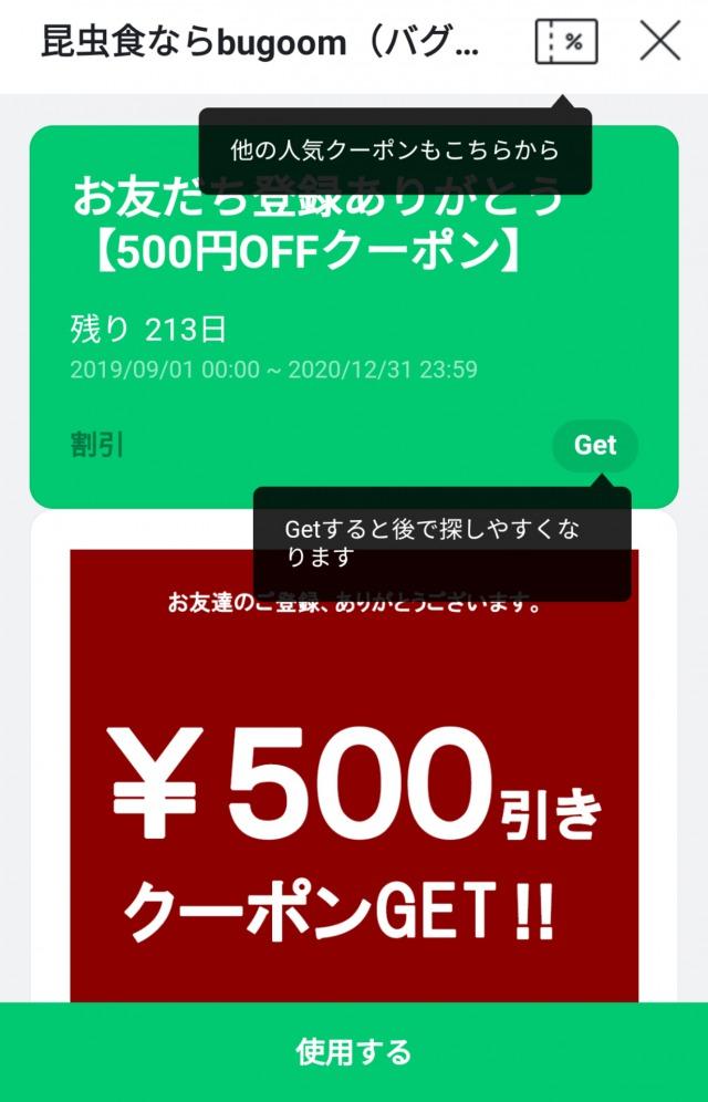 Bugoom500円オフ!