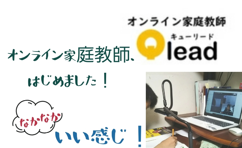 オンライン家庭教師Qlead