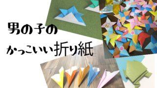 男の子のかっこいい折り紙の画像