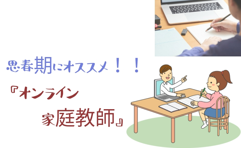 思春期にオススメ!オンライン家庭教師のアイキャッチ