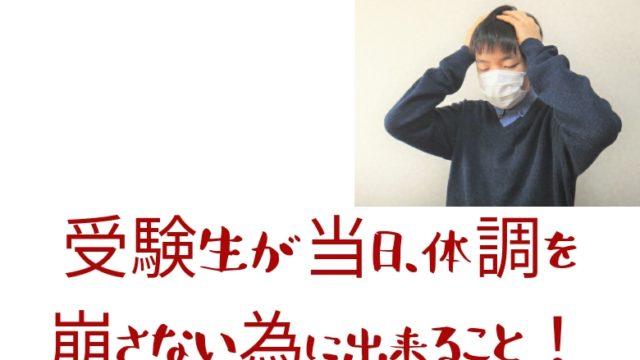 受験生が当日、体調を崩さないために出来ることのアイキャッチ