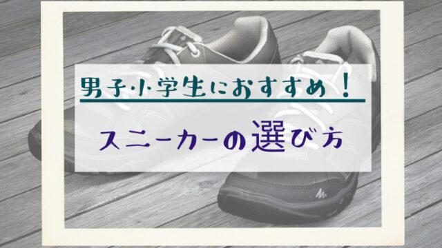 男子小学生におすすめのスニーカーの選び方のアイキャッチ