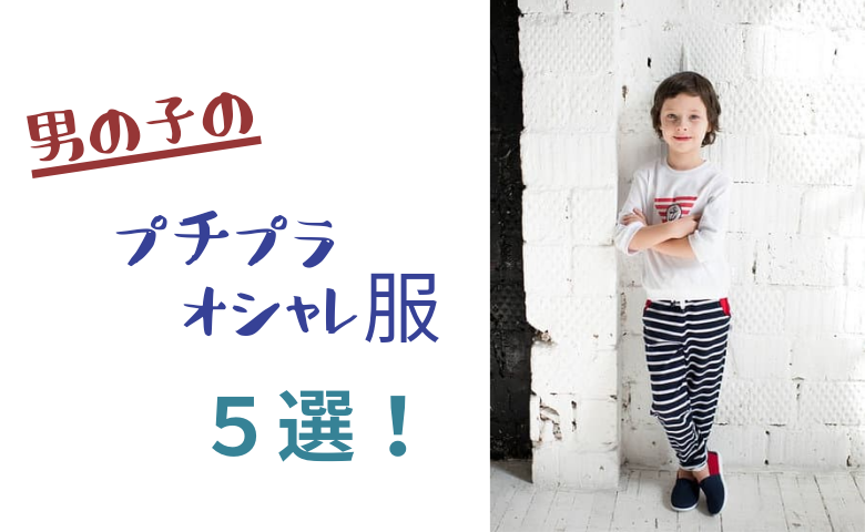 男の子のプチプラおしゃれ服5選のアイキャッチ