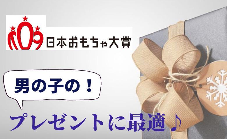 男の子のプレゼント 日本おもちゃ大賞