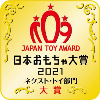 日本おもちゃ大賞ネクストトイ部門