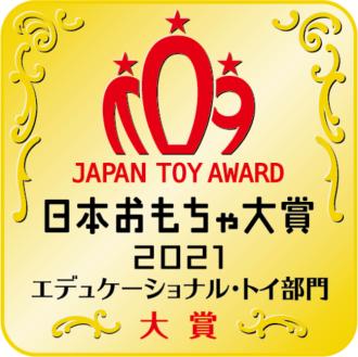 日本おもちゃ大賞2021エデュケーショントイ部門